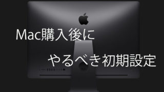 Mac購入後に必ずやるべき初期設定