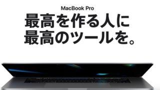 Apple「MacBook Pro 16インチ」正式リリース