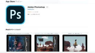 Adobe、iPad版「Photoshop」リリース