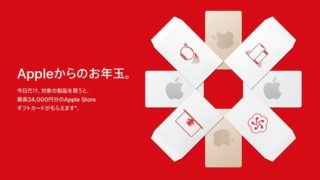 Apple1月2日限定の初売りセールを開催!最大2万4千円還元