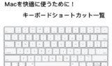 Macを快適に使うために!キーボードショートカット一覧