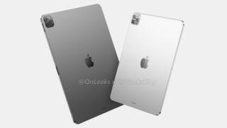 2020年、iPad Proリーク情報まとめ
