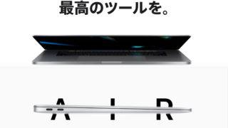 新型MacBook Pro/MacBook Air、今年4〜6月に発売へ、ARMチップ搭載MacBookは今年後半にも発売の可能性