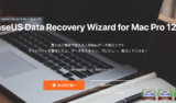 Mac用データ復旧ソフト「EaseUS Data Recovery Wizard for Mac 」レビュー