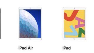 新型iPadが今年後半、iPad miniは2021年前半に登場?スマートグラスは2022年に発売の可能性