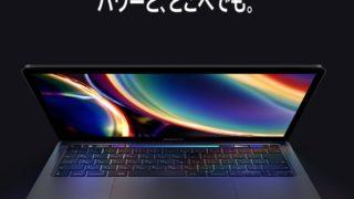 MacBook Pro13インチ(2020)正式発表
